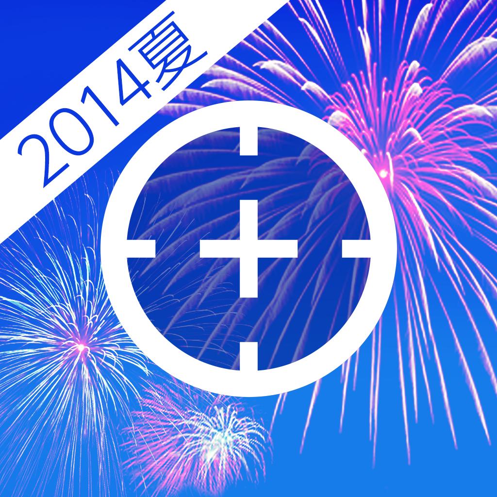 花火大会シミュレーター2014夏 - 今年の全国花火大会を簡単検索!打ち上げ花火をねらったLINE(ライン)でシミュレーションできるAR花火カメラが今年も無料で再登場!
