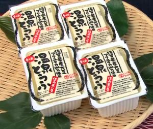 佐嘉平川屋 温泉湯豆腐