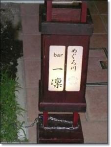 めぐろ川 bar一凜