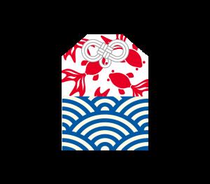 金魚(金運上昇)×青海波(永続)