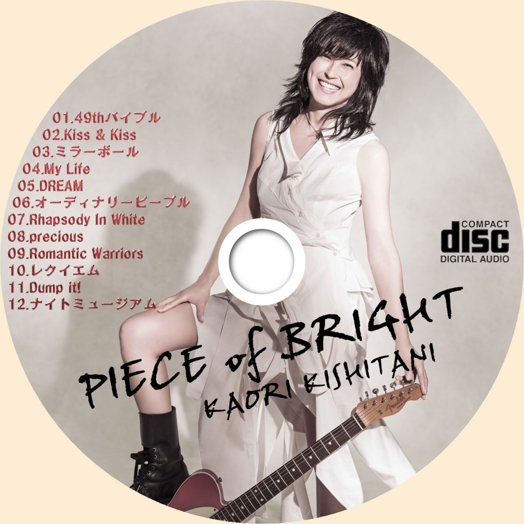 岸谷香 PIECE of BRIGHT CDラベル