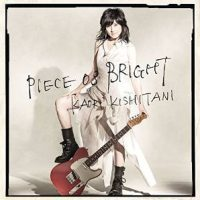 岸谷香PIECE of BRIGHT