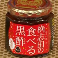 食べる黒酢
